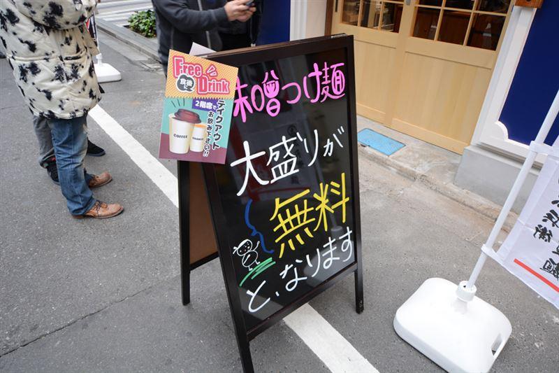 ▲「味噌つけ麺」の大盛りは無料になる。