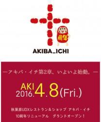 akiba1a