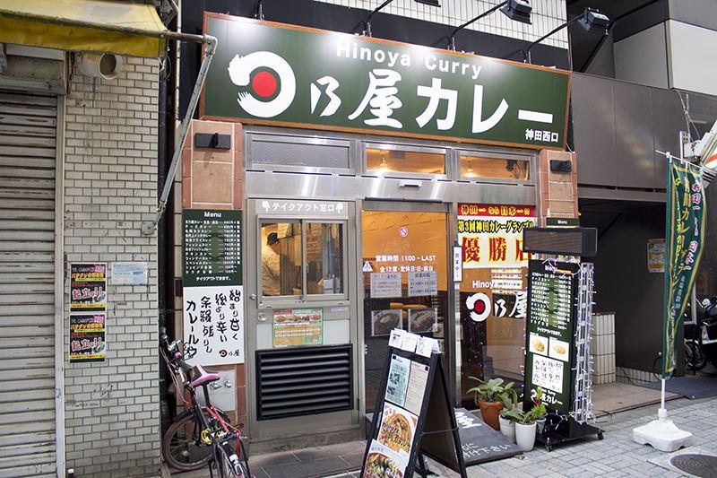 ▲こちらは神田駅近くにある「日乃屋カレー神田西口」。メニューの金額は店舗ごとに異なるので参考用として掲載。