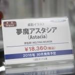 201604270001-4月27日(水)ホビーショップ「あみあみ秋葉原店」がオープン! (21)
