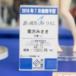 201604290004秋葉原フィギュア情報1 (66)