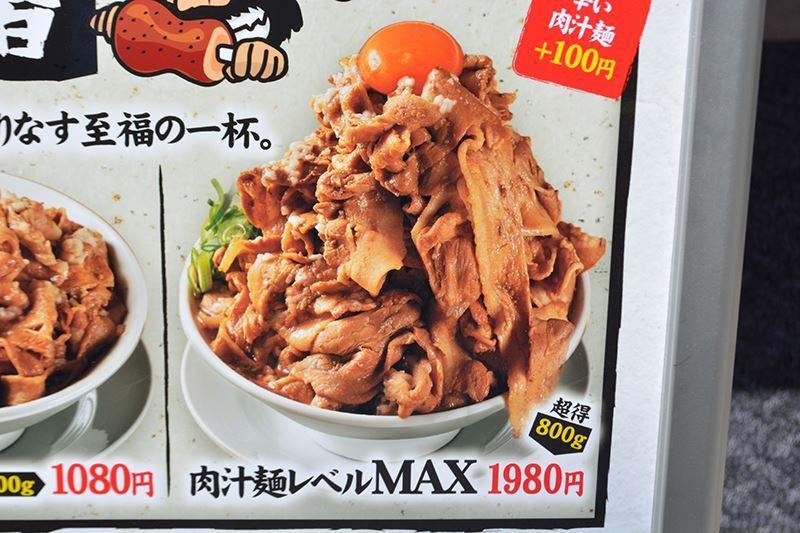 ▲『肉汁麺レベルMAX』。これは凄い……!