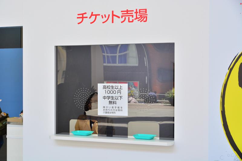 ▲まずは入り口でチケットを買おう。高校生以上1000円、中学生以下無料。
