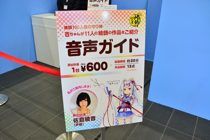 ▲別途料金で音声ガイドも借りられる。「百ちゃん」役の佐倉綾音さんが作品13点をガイドしてくれる。
