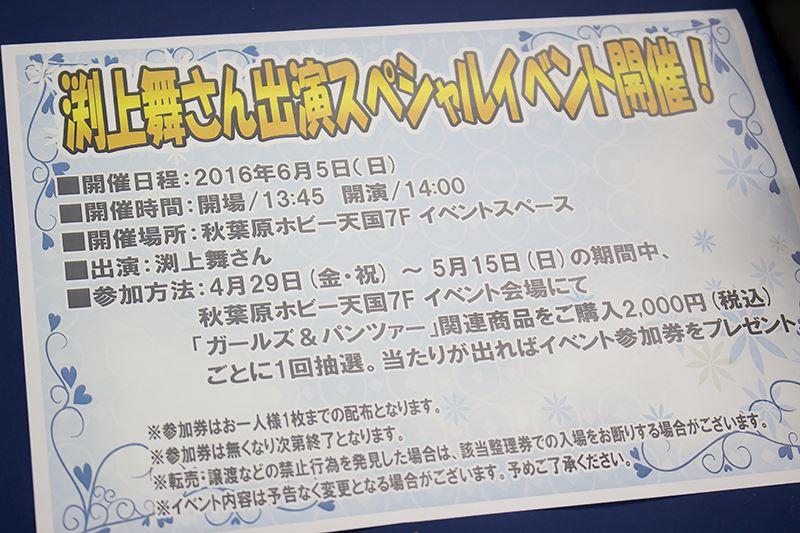 201604290003ボークス・ガルパンイベント (35)