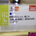 201605250001-プライズフェア44・バンプレスト・艦これ・金剛改二フィギュア (4)