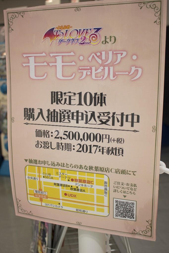 アニメセンター「To LOVEる-とらぶる-」展・モモ等身大フィギュア (2)