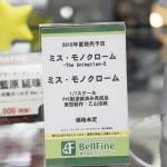 201605080002秋葉原フィギュア情報 (105)