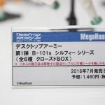 メガホビEXPO2016-メガハウス・デスクップアーミーフィギュア (32)