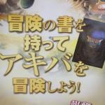 201605240002アトレ・ドラクエヒーローズコラボイベント (41)
