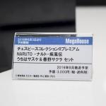 メガホビEXPO2016-メガハウス・NARUTO (22)