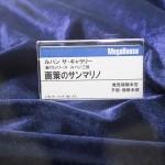 メガホビEXPO2016-メガハウス・ルパン三世フィギュア (2)