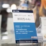 201605080002秋葉原フィギュア情報 (109)