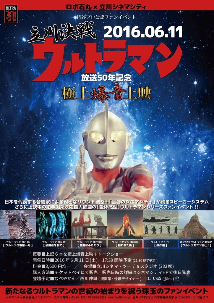 201605100002-cinemacity-Ultraman