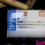 201605250001-プライズフェア44・バンプレスト・MADOGATARI展フィギュア (2)