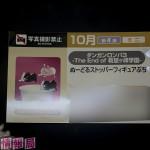 201605250001-プライズフェア44・フリュー (7)