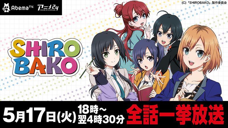 201605170001-SHIROBAKO一挙放送 (1)
