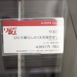 201605080002秋葉原フィギュア情報 (71)