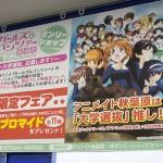 201605190002ガルパン劇場版・秋葉原イベント (19)