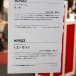 メガホビEXPO2016-メガハウス・ドラゴンボール・ランチフィギュア (5)