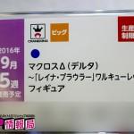201605250001-プライズフェア44・バンプレスト・マクロス⊿フィギュア (30)