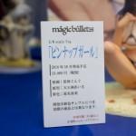 20160527秋葉原フィギュア情報 (32)