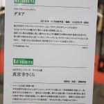 メガホビEXPO2016-壽屋フィギュア (6)