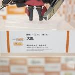 201605080002秋葉原フィギュア情報 (83)