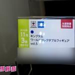 201605250001-プライズフェア44・バンプレスト (118)