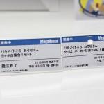 メガホビEXPO2016-メガハウス・おそ松さん (1)