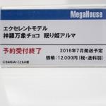 メガホビEXPO2016-メガハウス (55)