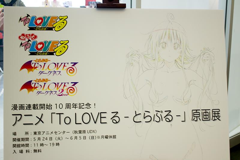 201605240001アニメセンター「To LOVEる-とらぶる-」展 (7)
