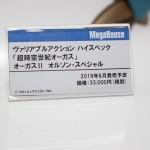 メガホビEXPO2016-メガハウス・オーガスフィギュア (6)