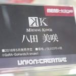 201605080002秋葉原フィギュア情報 (35)