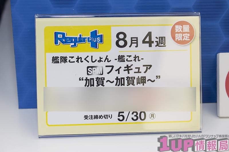 201605250001-プライズフェア44・セガ・艦これ・SPM加賀岬フィギュア (1)