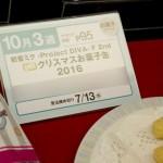 201605250001-プライズフェア44・セガプライズ (52)
