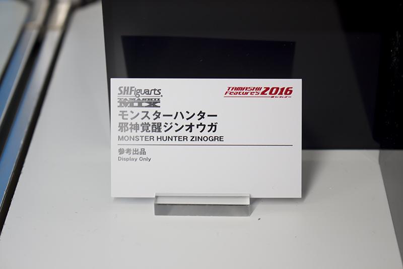 20160520000魂フィーチャーズ2016・モンハン (6)