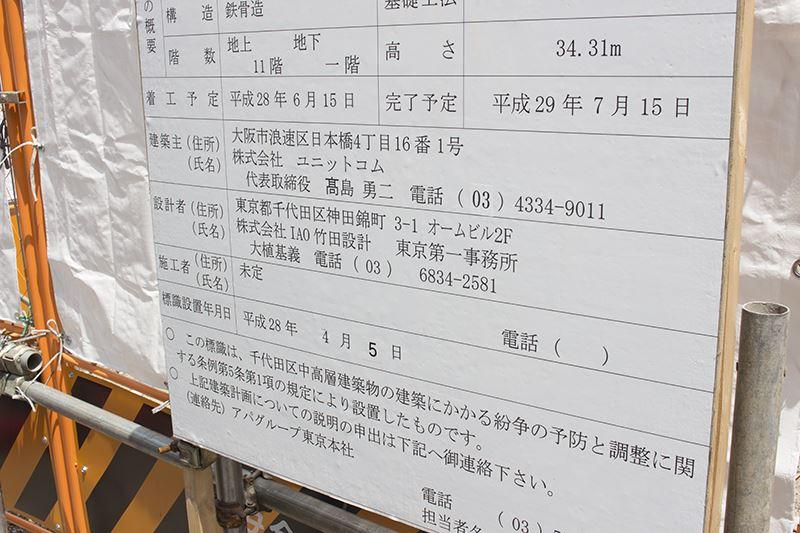 201605190001-アキバ・アパホテル (3)