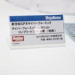 メガホビEXPO2016-メガハウス (24)