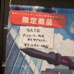 201605110002-東京アニメセンター・GATE展 (63)