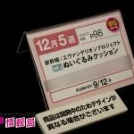 201605250001-プライズフェア44・セガプライズ (75)