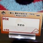 20160527・ボークス・まどマギ一番くじ (19)