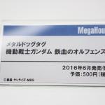 メガホビEXPO2016-メガハウス・鉄血のオルフェンズ・メタルドッグタグ (1)