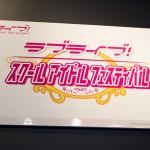 メガホビEXPO2016-アルター園田海未フィギュア (2)