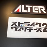 メガホビEXPO2016-アルター・ストパン2フィギュア (1)