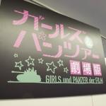 201605190002ガルパン劇場版・秋葉原イベント (2)