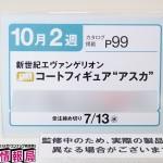 201605250001-プライズフェア44・セガプライズ (1)