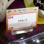 20160527・ボークス・まどマギ一番くじ (23)