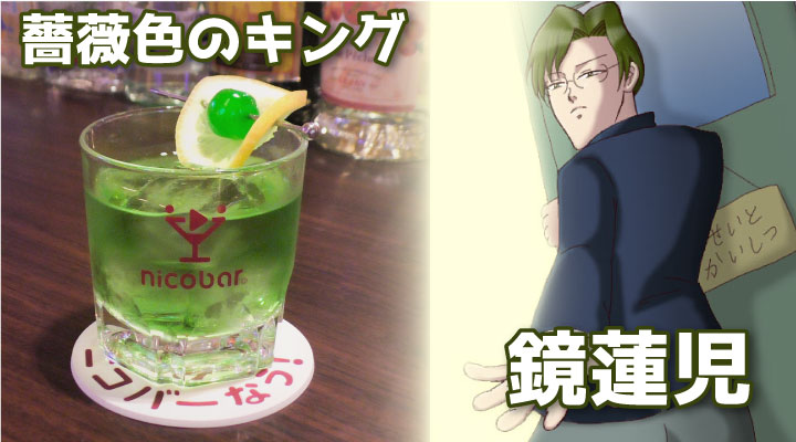 ▲「鏡蓮児の薔薇色のキング 800円(税込)」