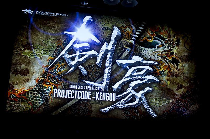 ▲さらに、ハードコア仕様の大型無償 DLC「PROJECTCODE –KENGOU-」 も開発進行中。DRPGコアファンや前作のプレイヤーも楽しめる高難易度コンテンツとなる予定。